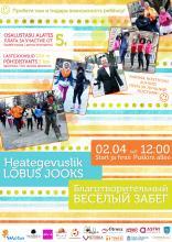 Нарвский Благотворительный Веселый забег 2016